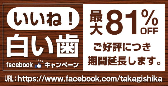 いいねクリックで最大81%OFF。お得に歯を白くする方法。東京審美歯科