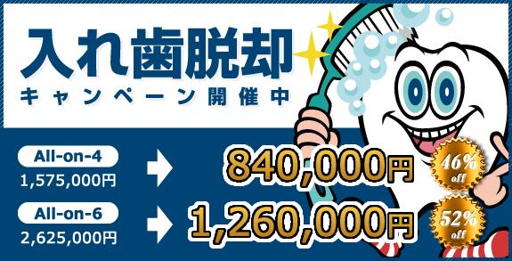 入れ歯脱却キャンペーン2013高木歯科医院|東京
