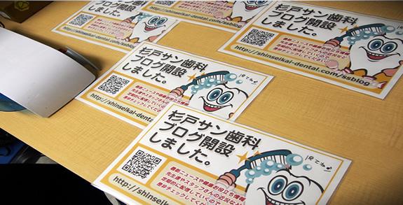 杉戸サン歯科医院のブログが開設するので準備です。