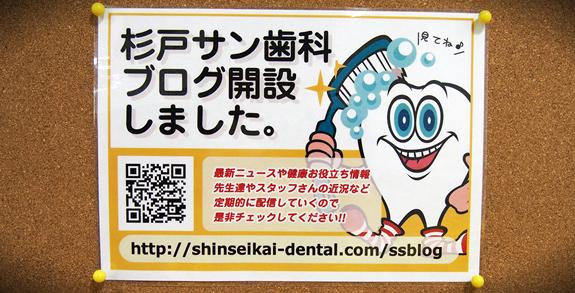 杉戸サン歯科医院ブログがスタートしました。