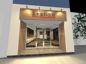 高木歯科医院(西早稲田)リニューアルイメージです!