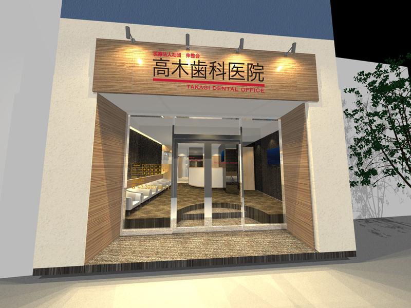 高木歯科医院(西早稲田/高田馬場)リニューアルイメージ