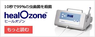 ヒールオゾン|高木歯科医院|西早稲田にある相談できる歯医者さん
