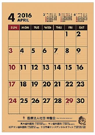 2019年版クラフトカレンダー配布開始しています。