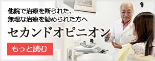 セカンドオピニオン|高木歯科医院|西早稲田にある相談できる歯医者さん