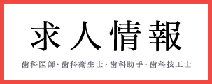 求人情報|高木歯科医院|西早稲田にある相談できる歯医者さん