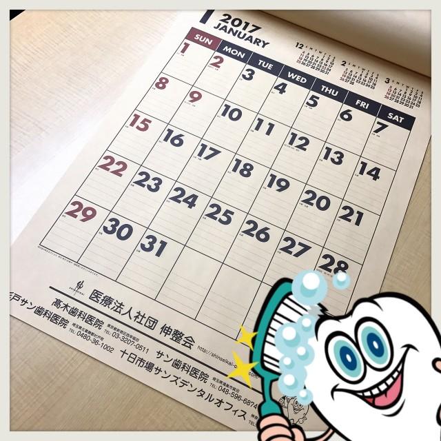 【大好評】2017年版カレンダーが出来ました!